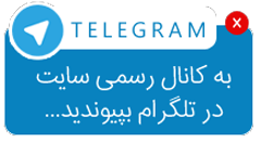 تلگرام بانوان ایرانی