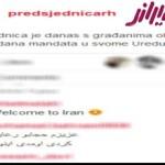 کامنت های فارسی در صفحه شخصی خانم رئیس جمهور