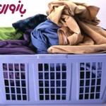 روش شستن لباسهای اپل دار