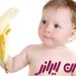 خواص موز برای کودکان