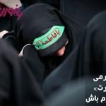 اعلام برنامه های پویش مدافع حرم باش