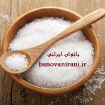 کاربردهای مفید نمک در خانه