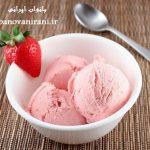 طرز تهیه بستنی توت فرنگی کاملا رژیمی