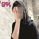 دختری که با دیدن بدن لخت مادر و دوستش از خانه فرار کرد