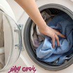 نقش ماشین لباسشویی در آلودگی هوا و محیط زیست