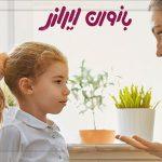 تعافل در تربیت فرزند بهتر است