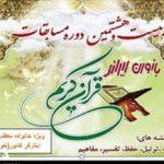 پایان بیست و هشتمین دوره مسابقات قرآن خانواده شهدا در بخش بانوان