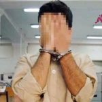 مردی که به بهانه جن گیری به زنان تجاوز می کرد