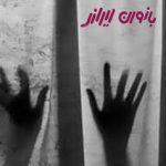 تجاوز به دختر ۱۷ ساله توسط برادر نا تنی اش