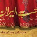 نمایش دختِ ایران در تالار وحدت اجرا می شود