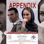 فیلم آپاندیس با بازی آنا نعمتی در جشنواره جهانی فیلم مونترال به نمایش در میآید